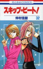 Skip Beat ! 32 Manga