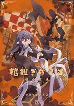 Le Voyage de Kuro 4 Manga