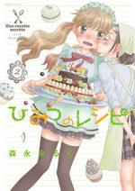 Une Recette Secrète 2 Manga