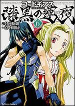 Code Geass - Shikkoku no Renya 6 Manga