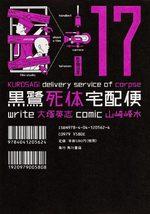 Kurosagi - Livraison de cadavres 17 Manga