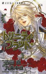 Trinity Blood 16 Manga