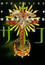 MPD Psycho 18 Manga