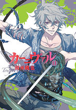 Karneval 11 Manga