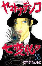 Yamato Nadeshiko 33 Manga