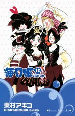 Princess Jellyfish 12 Manga