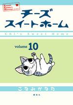 Chi une Vie de Chat 10 Manga