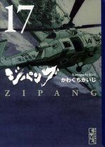 Zipang 17