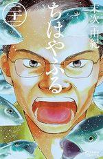 Chihayafuru 21 Manga