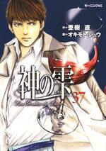 Les Gouttes de Dieu 37 Manga