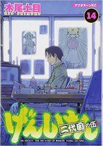Genshiken 14 Manga