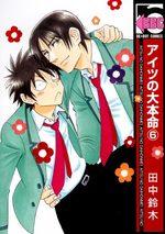 His Favorite 6 Manga
