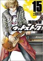 Woodstock 15 Manga