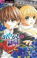 Scarlet Fan 8 Manga