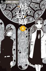 Ane no kekkon 5 Manga