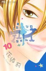 Le secret d'Aiko 10 Manga
