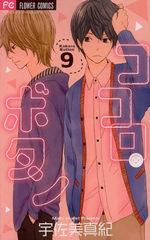Kokoro Button 9 Manga