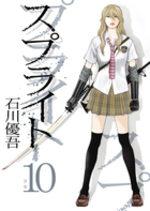 Sprite 10 Manga