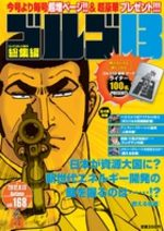 Golgo 13 168 Manga