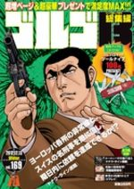Golgo 13 169 Manga