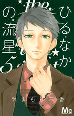 Daytime Shooting Star 5 Manga