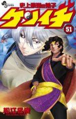 Kenichi - Le Disciple Ultime 51