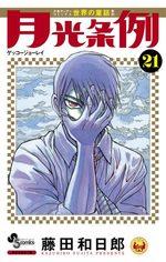 Moonlight Act 21 Manga