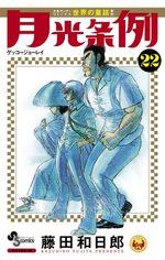 Moonlight Act 22 Manga
