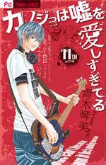 Lovely Love Lie 11 Manga