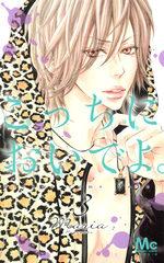 Kocchi ni oide yo. 3 Manga