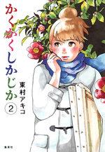 Trait pour trait 2 Manga
