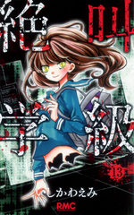 Scary Lessons 13 Manga