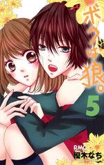 I'm the only wolf 5 Manga
