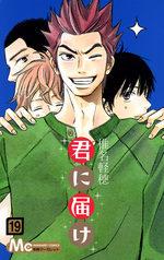Sawako 19 Manga