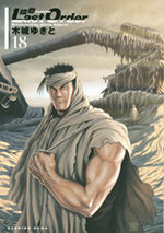 Gunnm Last Order 18 Manga