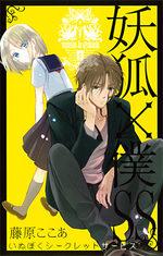 Secret Service - Maison de Ayakashi 9 Manga