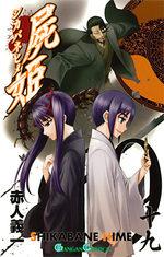 Shikabane Hime 19 Manga
