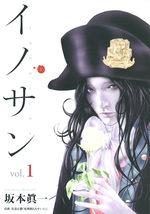 Innocent 1 Manga