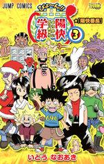 Biyon! Yôkai Gakkyû 3 Manga