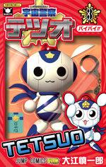 Uchû Keisatsu Tetsuo 3 Manga