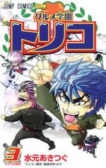 Gourmet Gakuen Toriko 3 Manga