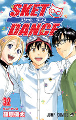 Sket Dance 32