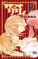 Lily la menteuse 12 Manga