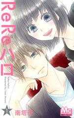 ReRe : Hello ! 1 Manga