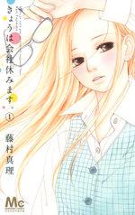 Kyô wa kaisha yasumimasu. # 1