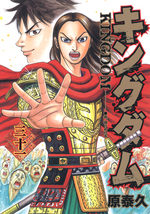 Kingdom 31 Manga