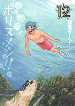 Hêsei policemen !! 12 Manga