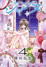 couverture, jaquette Kamikaze kaito Jeanne Bunko 4