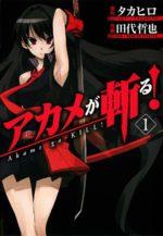 Red Eyes Sword - Akame ga Kill ! 1 Manga