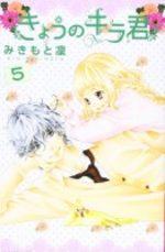 Close to Heaven 5 Manga